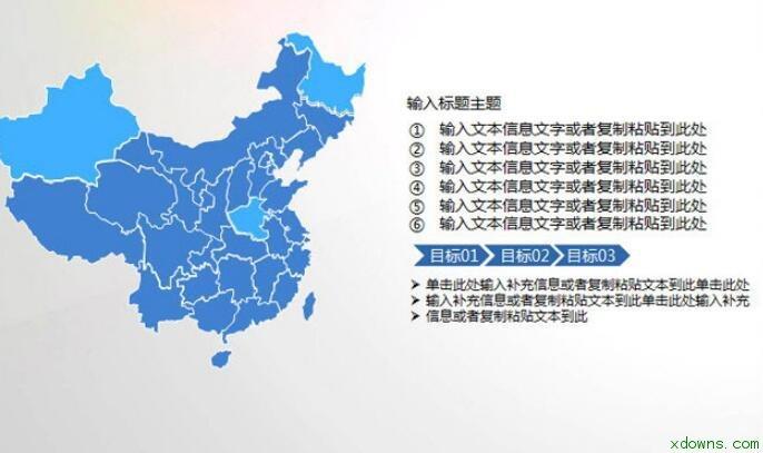 中国地图PPT素材下载 可编辑的中国地图PPT素材 绿盟市场