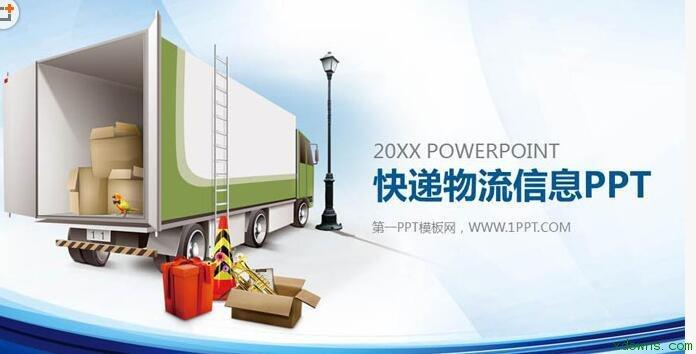 物流行业PPT模板下载 集装箱货车背景的物流行业PPT模板 绿盟市场