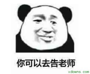 很好我生气了QQ微信表情学前教育系搞笑图图片