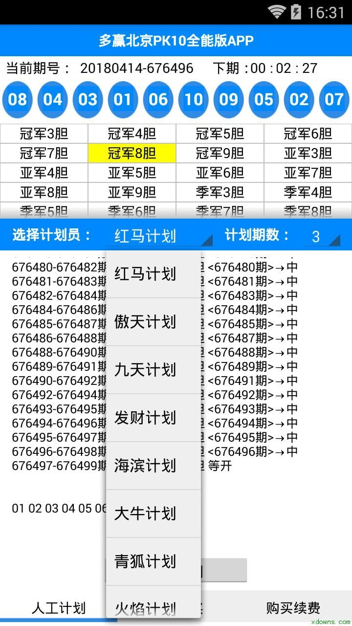 北京赛车PK10计划下载 多赢北京赛车PK10人工全能计划软件 v1.1 绿