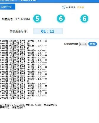 彩神吉林快三人工平刷和值大小计划软件 1.41